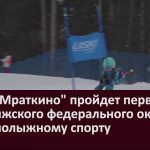 В ГЛЦ «Мраткино» пройдет первенство Приволжского федерального округа по горнолыжному спорту
