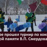 В Инзере прошел турнир по хоккею с шайбой памяти В. П.  Смердова