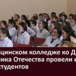 В медицинском колледже ко Дню защитника Отечества провели игру среди студентов