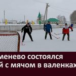 В Серменево состоялся хоккей с мячом в валенках