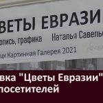 Выставка «Цветы Евразии» ждет посетителей