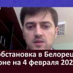 Эпидобстановка в Белорецке и районе на 4 февраля 2021 года