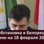 Эпидобстановка в Белорецке и районе на 18 февраля 2021 года