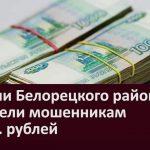 Жители Белорецкого района перевели мошенникам 1 млн. рублей