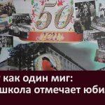 50 лет как один миг: 20-ая школа отмечает юбилей