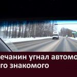 Белоречанин угнал автомобиль у своего знакомого