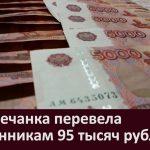 Белоречанка перевела мошенникам 95 тысяч рублей