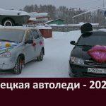 Белорецкая автоледи - 2021