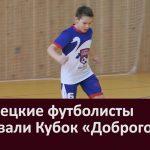 Белорецкие футболисты завоевали Кубок «Доброго дня»