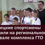 Белорецкие спортсмены победили на региональном фестивале комплекса ГТО