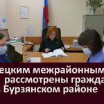 Белорецким межрайонным судом рассмотрены гражданские дела в Бурзянском районе