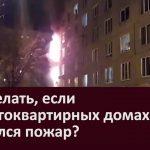 Что делать, если в многоквартирных домах случился пожар