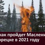 Где и как пройдет Масленица в Белорецке в 2021 году