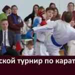 Городской турнир по карате