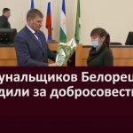 Коммунальщиков Белорецка наградили за добросовестный труд