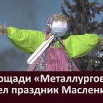 На площади «Металлургов» прошел праздник Масленица