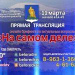 На самом деле в Белорецке 11 марта. Брифинг по вопросам эпидобстановки, ЖКХ и благоустройства