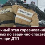 Отборочный этап соревнований пожарных по аварийно спасательным работам при ДТП