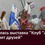 Открылась выставка «Клуб «Лада» собирает друзей»