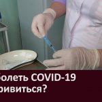 Переболеть COVID 19 или привиться