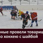 Пожарные провели товарищеский матч по хоккею с шайбой