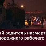 Пьяный водитель насмерть сбил дорожного рабочего