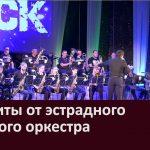 Рокхиты от эстрадного духового оркестра