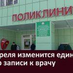 С 1 апреля изменится единый  номер записи к врачу