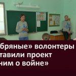 «Серебряные» волонтеры РБ представили проект «Помним о войне»