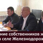 Собрание собственников жилья МКД в селе Железнодорожный