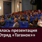Состоялась презентация фильма Отряд Таганок