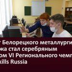 Студент Белорецкого металлургического колледжа стал серебряным призером VI Регионального чемпионата