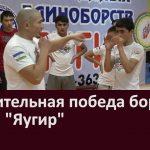 Убедительная победа борцов клуба Яугир