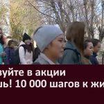 Участвуйте в акции Даешь! 10 000 шагов к жизни