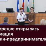 В Белорецке открылась Ассоциация женщин предпринимателей