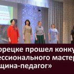 В Белорецке прошел конкурс профессионального мастерства «Женщина педагог»