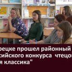 В Белорецке прошел районный этап всероссийского конкурса  чтецов Живая классика
