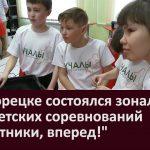 В Белорецке состоялся зональный этап детских соревнований  Защитники, вперед!