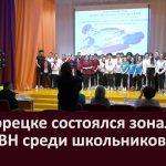 В Белорецке состоялся зональный этап КВН среди школьников