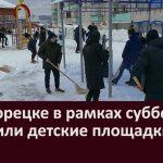 В Белорецке в рамках субботника очистили детские площадки