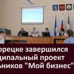 """В Белорецке завершился муниципальный проект школьников  """"Мой бизнес"""""""