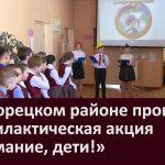В Белорецком районе проводится профилактическая акция «Внимание, дети!»