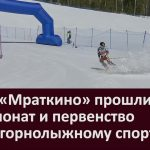 В ГЛК «Мраткино» прошли чемпионат и первенство Республики Башкортостан по горнолыжному спорту