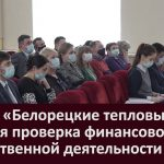 В ООО «Белорецкие тепловые сети» ведется проверка финансово-хозяйственной деятельности
