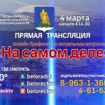 На самом деле в Белорецке 4 марта. Брифинг по вопросам эпидобстановки, ЖКХ и благоустройства