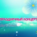 Праздничная шоу-программа, посвящённая 8 марта, на площади Металлургов