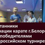 Воспитанники Федерации карате г Белорецка стали победителями на всероссийском турнире