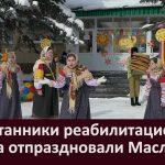 Воспитанники реабилитационного центра отпраздновали Масленицу