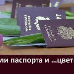 Вручили паспорта и …цветы