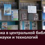 Выставка в центральной библиотеке к Году науки и технологий